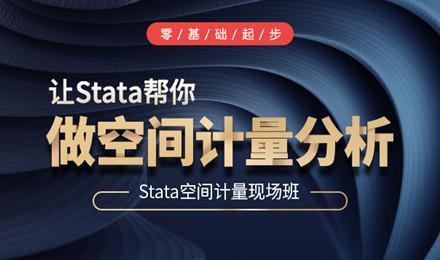 空間計量經濟學培訓_Stata空間計量經濟學