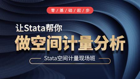 空间计量经济学培训_Stata空间计量经济学